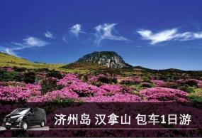韩国自由行 济州岛 汉拿山-神秘道路-LOVE乐园  中文司导 专车包车畅游