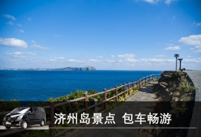 韩国自由行 济州岛 全部景点 9小时内 任意搭配 中文司导包车一日游