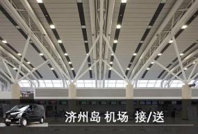 韩国自由行 济州岛机场 中文司机 专车 接机 送机