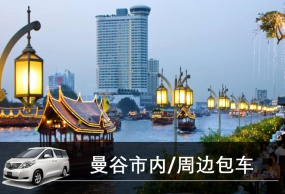 泰国曼谷自由行包车 曼谷市内周边大皇宫四面佛考山路夜游湄南河人妖秀 包车一日游