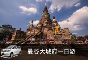 泰国曼谷自由行包车 泰国曼谷大城府邦巴茵王宫深度包车一日游