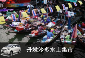 泰国自由行包车 泰国曼谷周边包车大皇宫+丹嫩沙多水上集市+骑大象+唐人街包车一日游