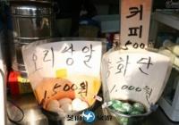 韩国东庙跳蚤市场