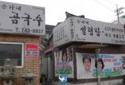 韩国孙家面条(Songane)