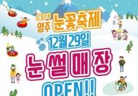 韩国庆典包车 韩国2018年12月京畿道扬州雪花庆典