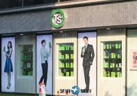 韩国TS洗发水专卖店