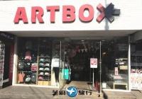 韩国ARTBOX 文具杂货连锁店