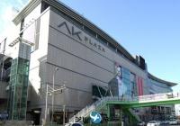 韩国水源 AK TOWN