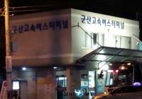 韩国群山高速巴士客运站