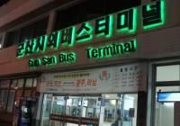 韩国群山市外巴士客运站