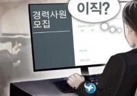韩国一半年轻人首份工作做不满1年